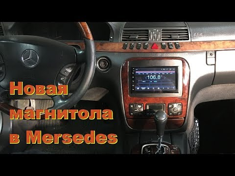 Магнитола 2 DIN в Mercedes Benz W220