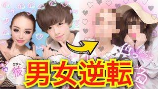 【プリクラ】カップルが男装と女装で性別を入れ替えて撮った結果… thumbnail