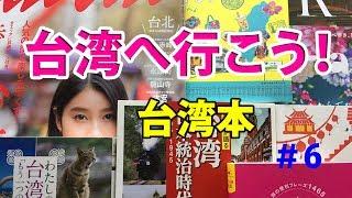 【D台湾】台湾本#6・2016-2017年に買った台湾本を紹介 thumbnail