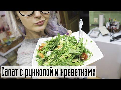 Рецепт VLOG Кукинг Королевские креветки и руккола 28.03.2016