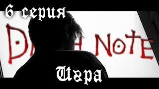 ТЕТРАДЬ СМЕРТИ [Death Note]: Серия 6 - Игра