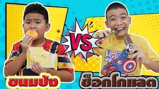 ช็อกโกแลต VS ขนมปัง☺กับบทลงโทษสุดจี๊ด!! | Chocolate VS Bread