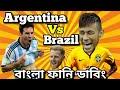 Brazil vs Argentina Friendly Match || Bangla Funny Dubbing || Alu Kha BD