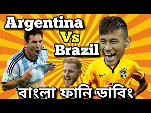 Brazil Vs Argentina Friendly Match || Bangla Funny Dubbing || Alu Kha BD
