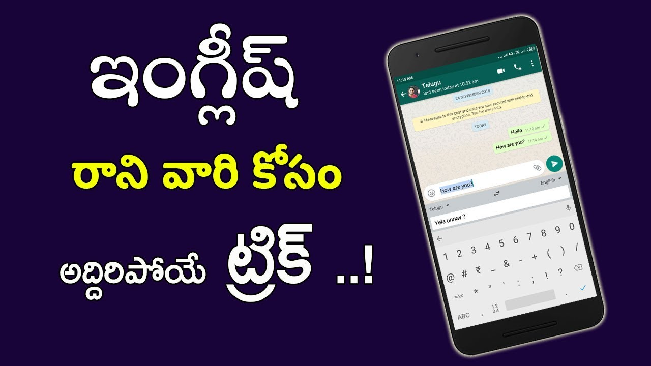 telugu phone chat