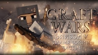 CRAFT WARS Эпизод V - Часть 1 [Minecraft Machinima]