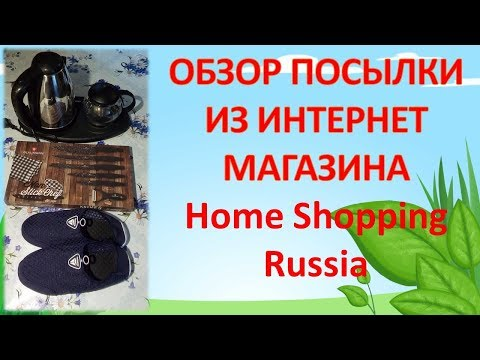 Обзор посылки из интернет магазина Home Shopping Russia