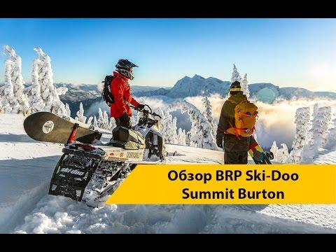 Обзор Ski Doo Summit Burton