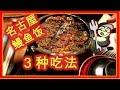 日本名古屋鳗鱼饭的3种吃法【旅游】【美食】