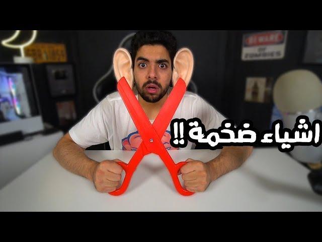 أغرب الأشياء اللي ممكن تشتريها من الانترنت !!!