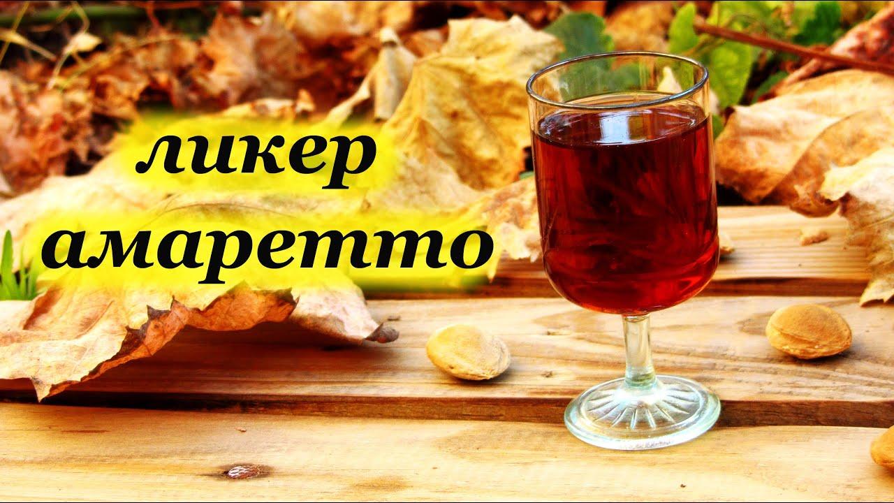 рецепт домашний вишневый ликер в домашних условиях на водке