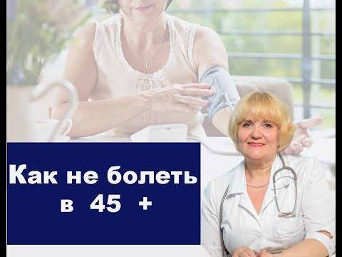 Как не болеть в 45+ / Причины появления болезней / Как избавиться от хронических заболеваний