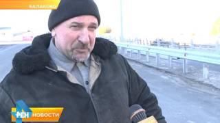 Скоро введут в эксплуатацию мост через судоходный канал в Балаково(Новый мост через судоходный канал в Балаково введут в эксплуатации уже на следующей неделе. Он станет самы..., 2015-11-30T10:57:39.000Z)