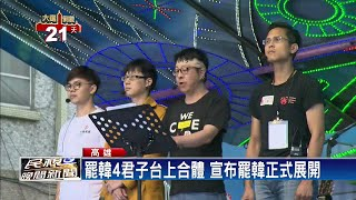 遊行後罷韓正式展開!「罷韓四君子」受矚-民視新聞