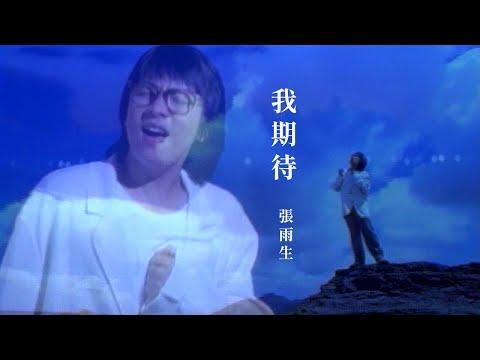 張雨生 Tom Chang -我期待 (official 官方完整版MV)