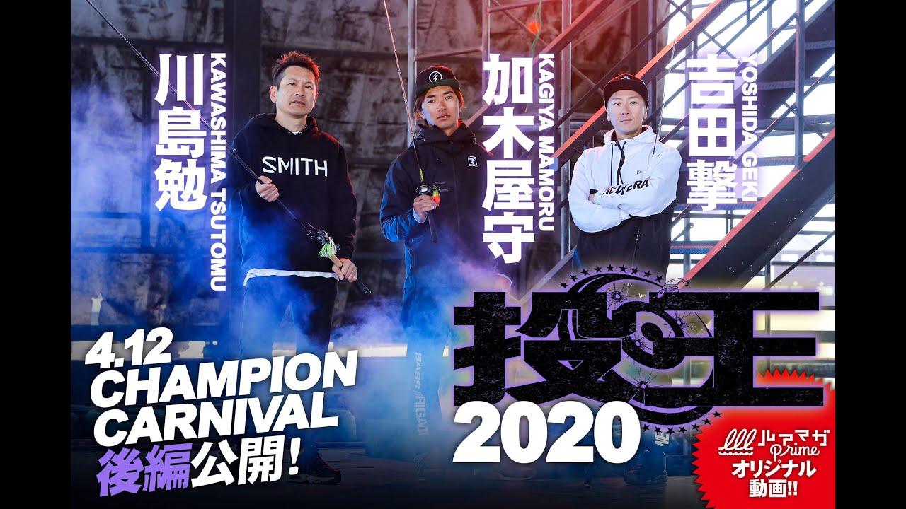 投王2020チャンピオン・カーニバル【外出自粛のGWのお供に第3弾!】