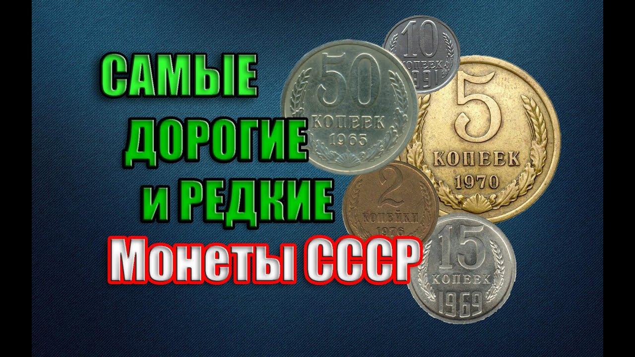 Стоимость монет ссср 1961 1991 на 2016 купить металлоискатель бу за 500 грн