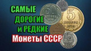Самые редкие и дорогие монеты СССР 1961-1991 года. Как заработать на монетах? Ценник 2016 года(, 2016-04-29T17:33:15.000Z)