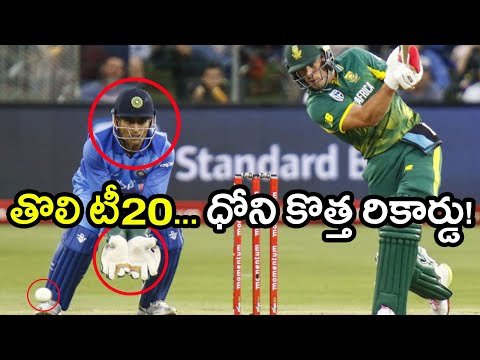 IND VS SA 1st T20 : Dhoni Picks Most Catches in T20s | Oneindia Telugu