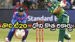 IND VS SA 1st T20 : Dhoni Picks Most Catches in T20s   Oneindia Telugu