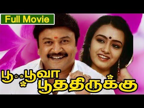 Tamil Full Movie   Poo Poova Poothrukku Full Length Movie   Ft. Prabhu, Saritha, Amala