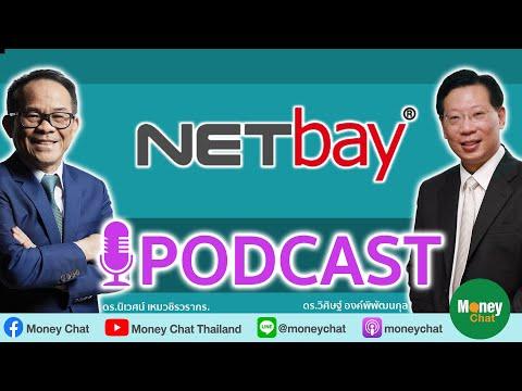 PODCAST : NETBAY  บริษัท เน็ตเบย์ จำกัด (มหาชน) [ full version ]