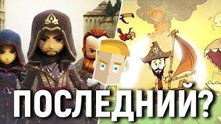 ТОП КРУТЫХ ИГР НА АНДРОИД - Game Plan #1000 ПОСЛЕДНИЙ?!