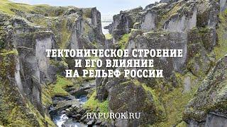 РЭП-УРОК - Тектоническое строение и его влияние на рельеф России