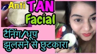 Remove Sun Tan Instanly - Skin Whitening home remedy - 100% EFFECTIVE | JSuper Kaur