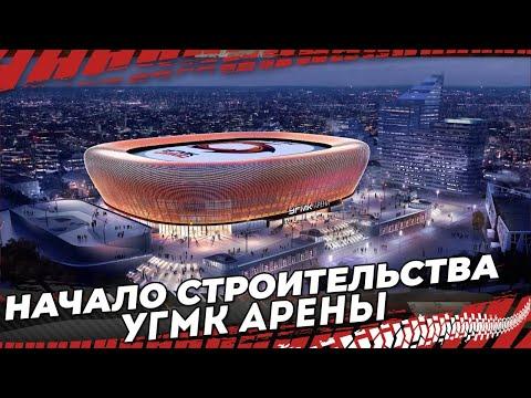 В Екатеринбурге началось строительство Ледовой арены УГМК