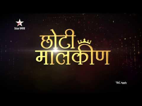 छोटी मालकीण | Chhoti Malkin | New Serial Promo | Star Pravah