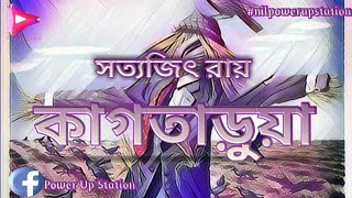 Gambar cover Kagtarua | Satyajit Ray | Power Up Station | Suspense Story | Niladri & Rakhal |