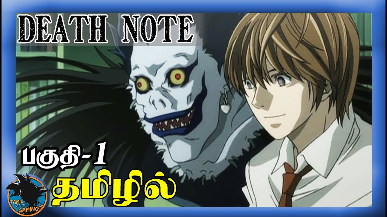 Death Note Tamil Part 1 Tamil Anime Gaming Youtube
