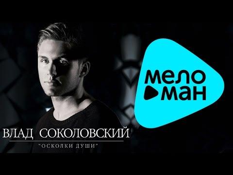 Влад Соколовский Ближе (3 года спустя)