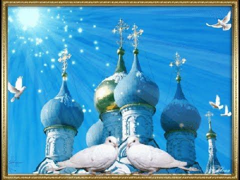 Картинки по запросу Картинки День святого Духа