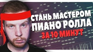 СТАНЬ МАСТЕРОМ ПИАНО РОЛЛА В FL STUDIO 20 ЗА 10 МИНУТ ВИДЕОУРОК