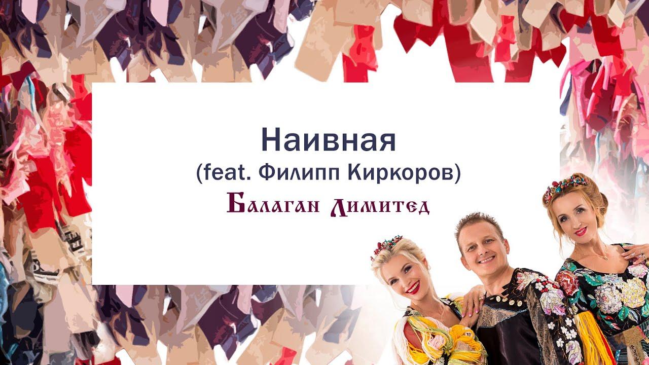 Балаган Лимитед - Наивная (feat. Филипп Киркоров)(Audio)
