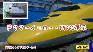 大人気 !!! ドクターイエロー&最新の次世代新幹線N700S 浜松工場 新幹線なるほど発見デー 2018.9.16【4K】