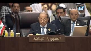 كلمة الرئيس البناني ميشيل عون