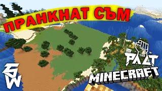 Хевън Ми Отмъсти | Minecraft: The Pact - S5 Ep.9