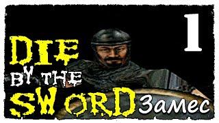Die by the Sword ► Замес #1