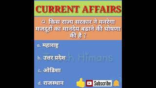 Railway Current Affairs | General Knowledge | SSC GD Current Affairs#short screenshot 1