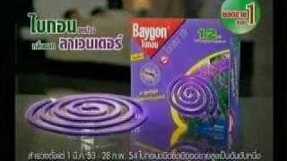 Baygon Mosquito Coils กลิ่นลาเวนเดอร์ (TVC) Thumbnail