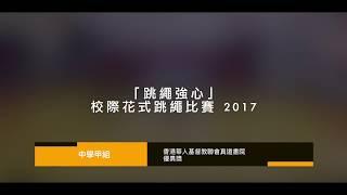 Publication Date: 2018-05-05 | Video Title: 跳繩強心校際花式跳繩比賽2017(中學甲組) - 香港華人基