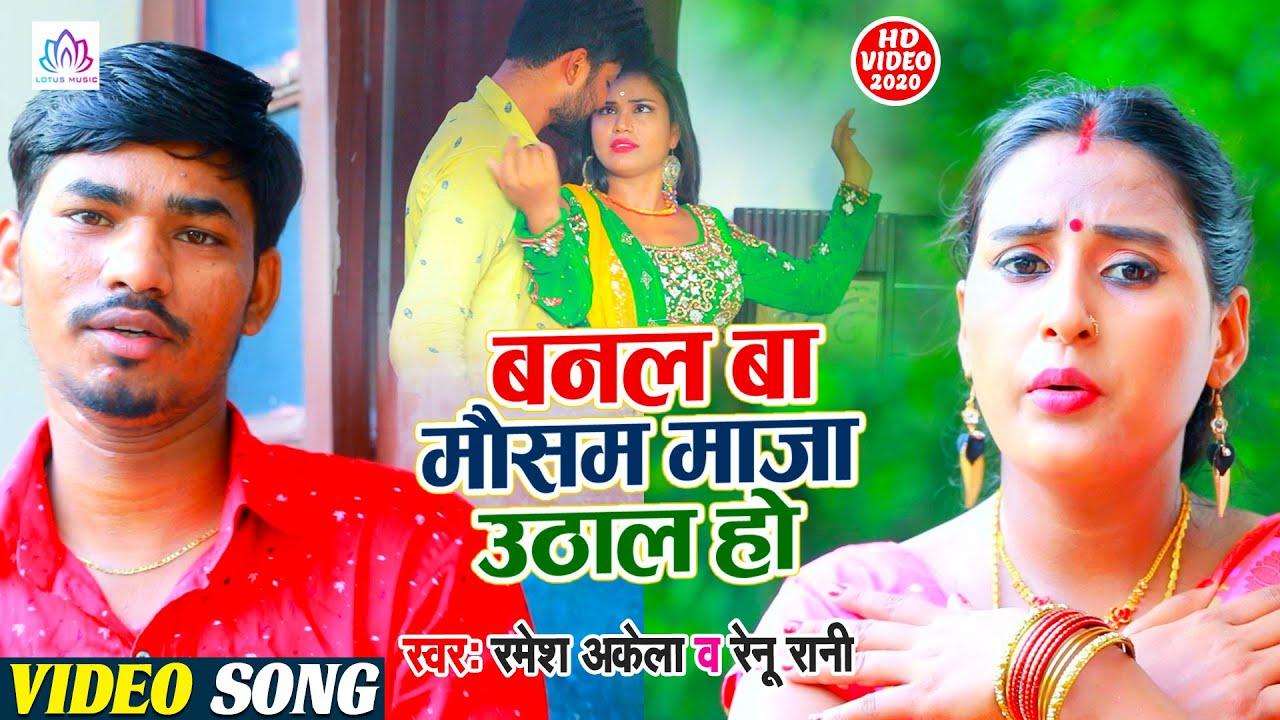 #VIDEO SONG   बनल बा मौसम माजा उठा ल हो   रमेश अकेला & रेनू रानी   Banal Ba Mausam maja Uthala Ho