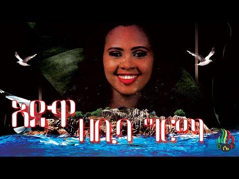 እሴት ሚዲያ  | ዘቢባ ግርማ አድዋ Zebiba Girma Adwa –  Ethiopian Music 2020