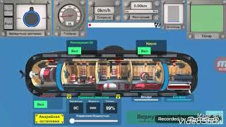 Как пройти игру nuclear submarine inc.