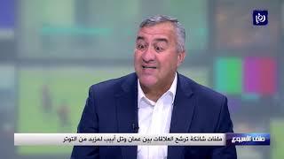 ملف الأسبوع - اقع العلاقة بين عمان وتل أبيب (8/11/2019)