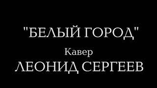 Белый город, Леонид Сергеев