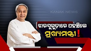 CM Naveen Patnaik Reached In Jharsuguda